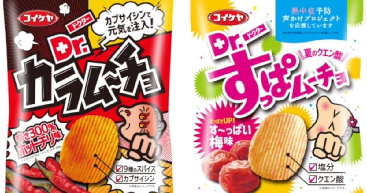辛さ300%!!味覚がぶっ壊れる「カラムーチョ」が発売決定!