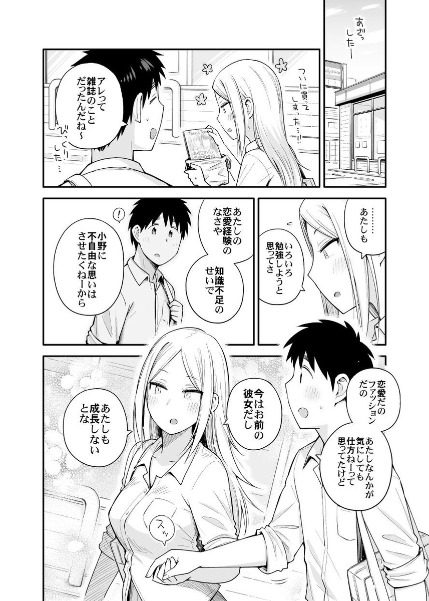 恋愛初心者なヤンキー女子26