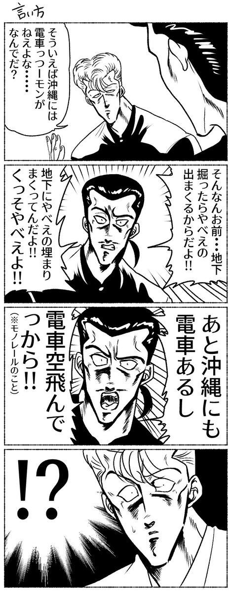 東京から沖縄に転校してきた不良