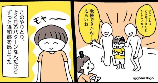 子供の褒め方