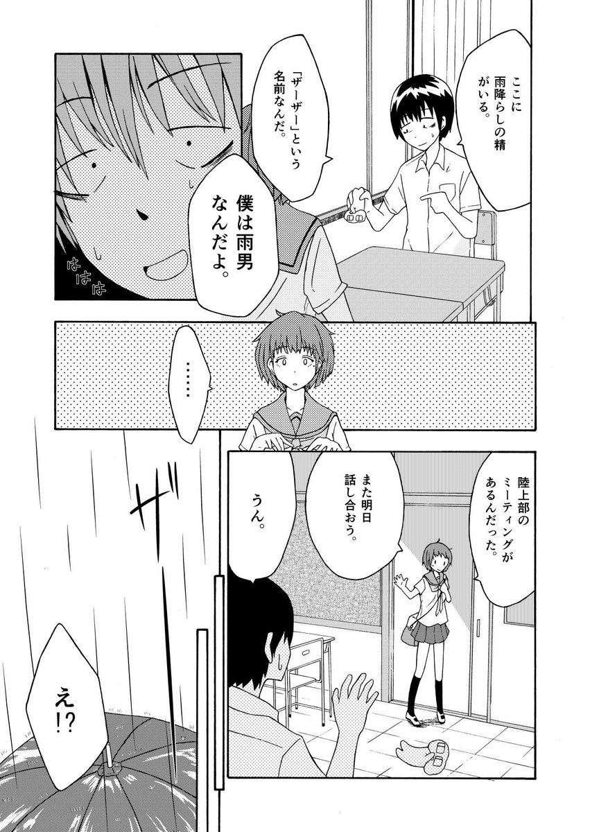 雨男晴れ女05