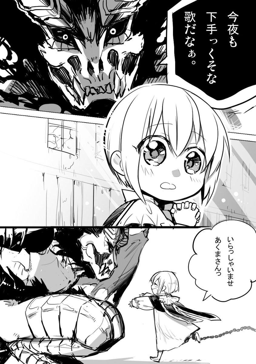 悪魔さんとお歌02