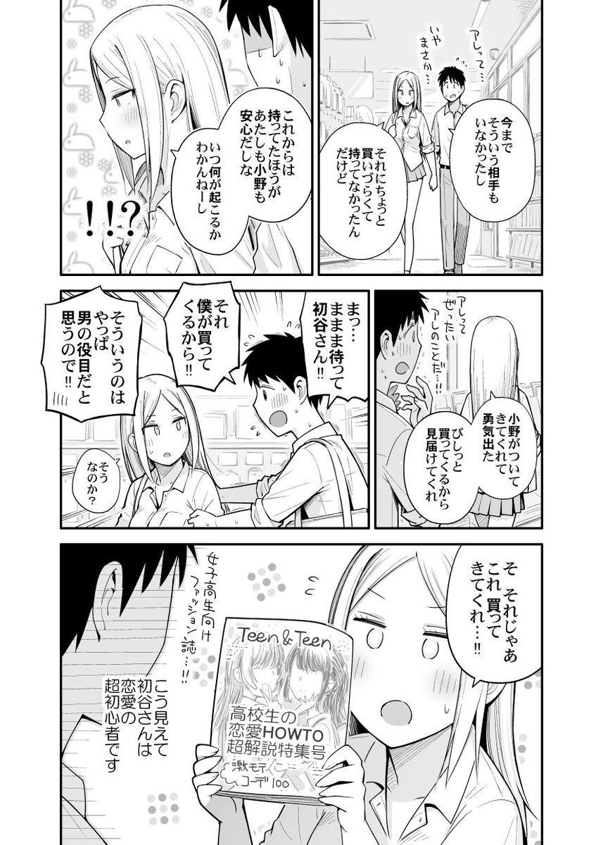 恋愛初心者なヤンキー女子25