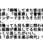 日本社会に物申す!接客業の叫びを聞いてくれ 7選