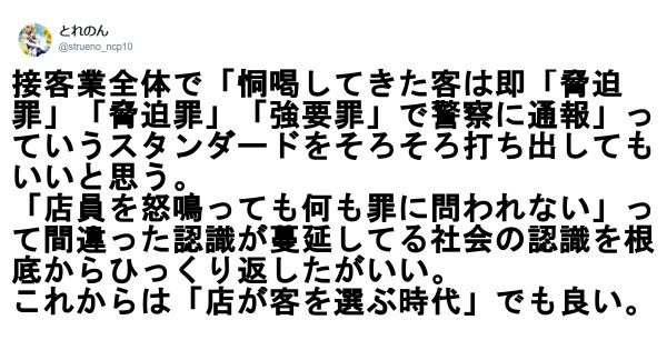 日本社会に物申す!接客業の叫びを聞いてくれ 6選