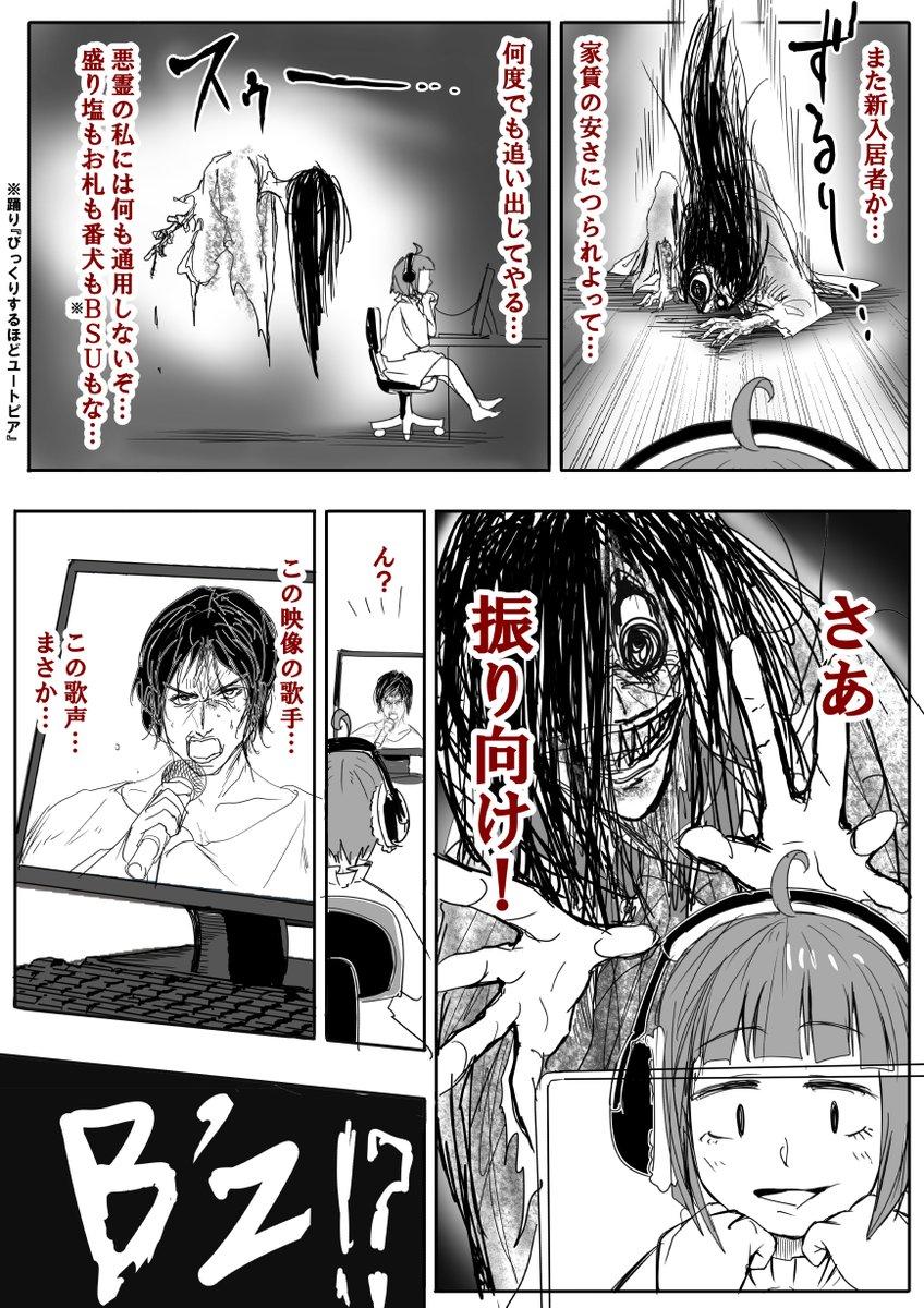 幽霊撃退法02