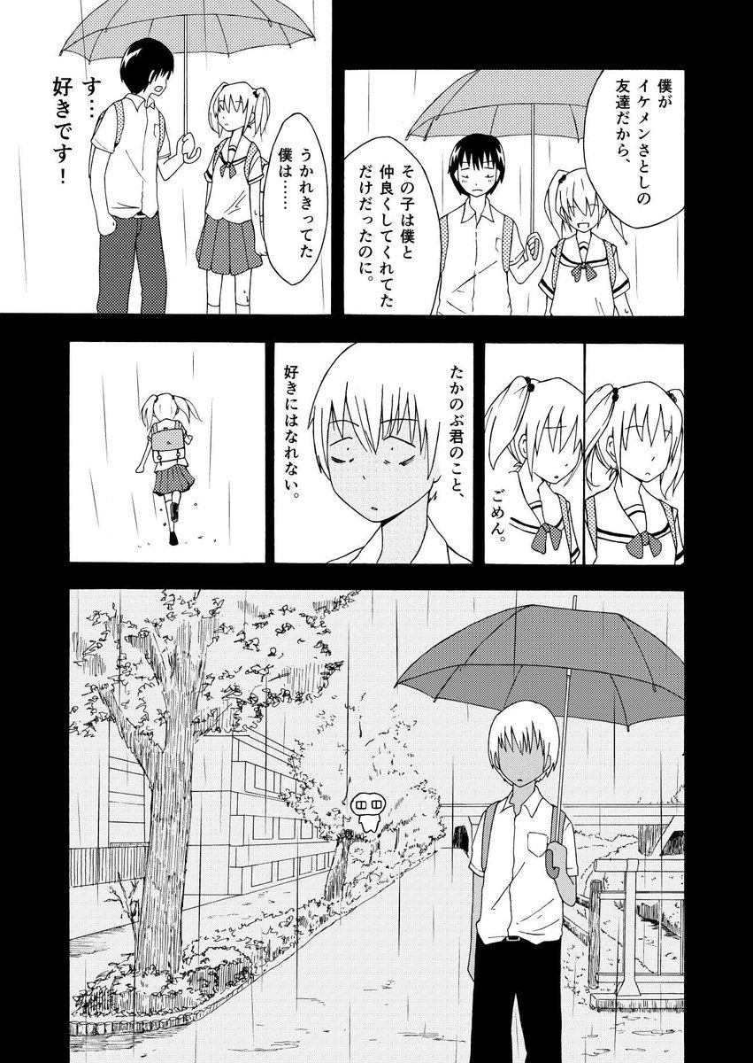 雨男晴れ女11
