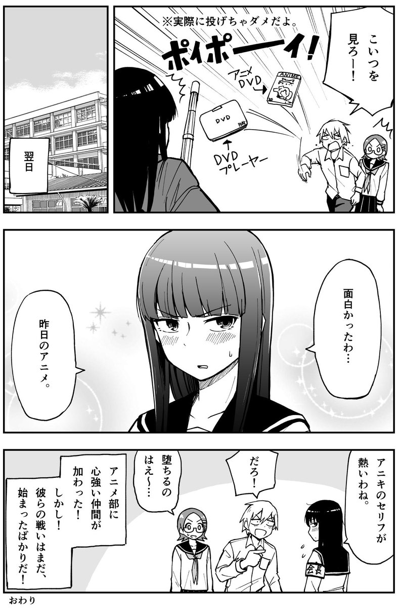 弱小アニメ部物語第1話03