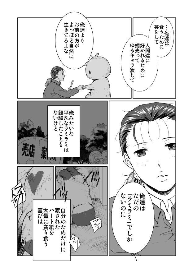 人の愛を食わない11