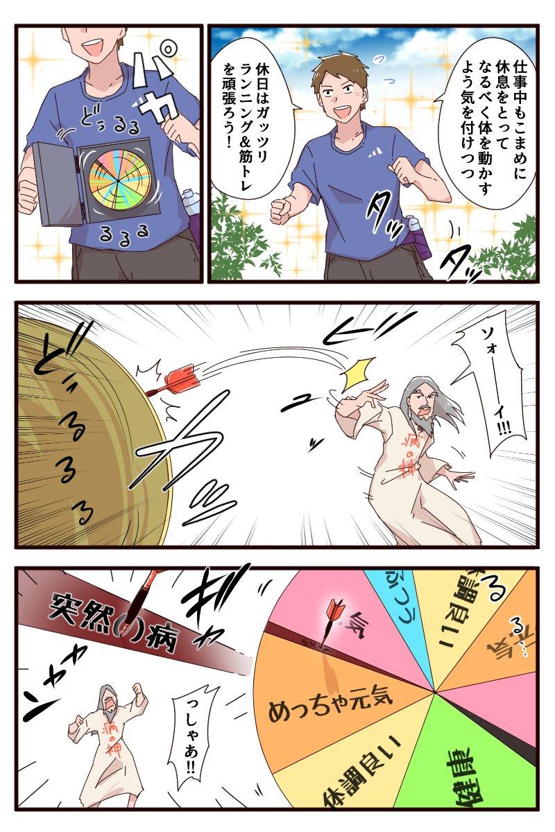 こういう神02