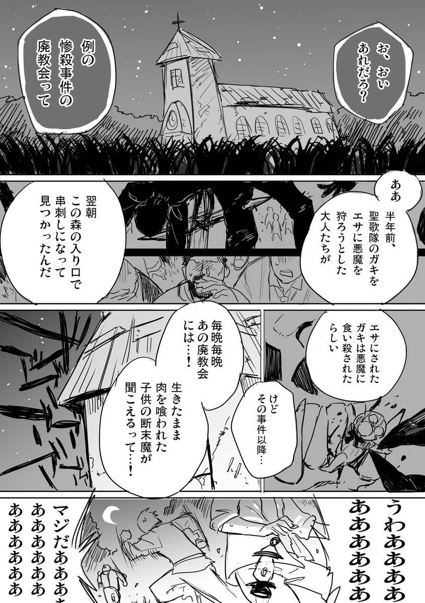 悪魔さんとお歌09