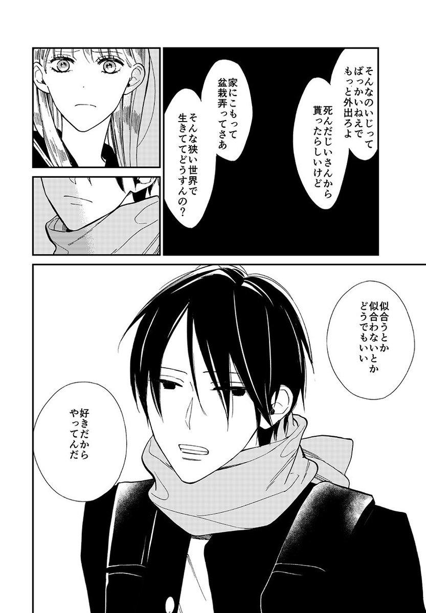 盆栽の世話をする男子高生と女子高生の話03