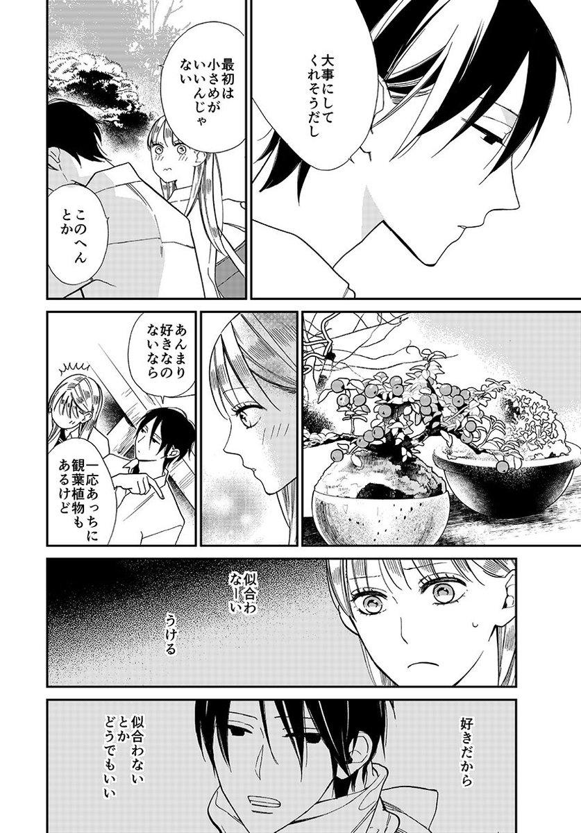盆栽の世話をする男子高生と女子高生の話10