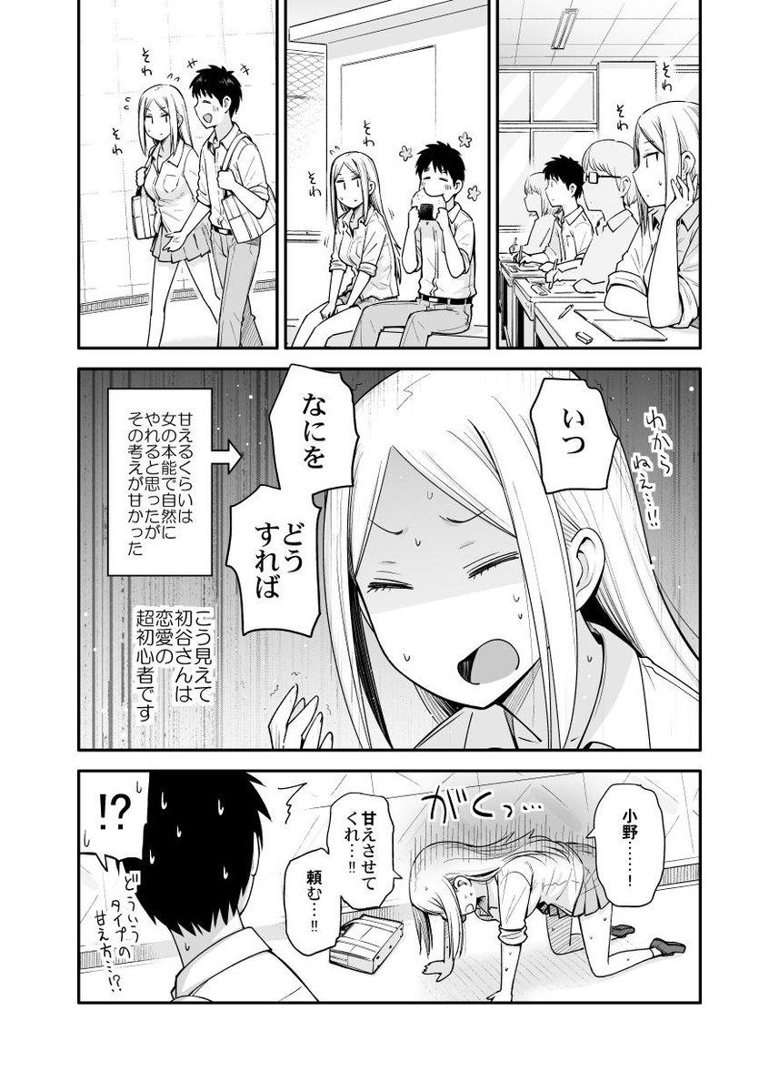 恋愛初心者なヤンキー女子21