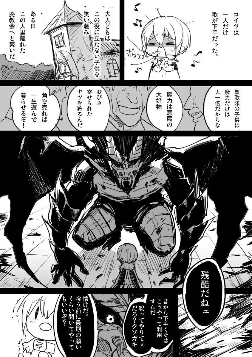 悪魔さんとお歌03