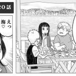 【海】やせっぽちとふとっちょ 第20話