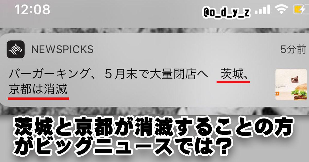 【茨城・京都は消滅】全国に届いてほしいニュース・出来事 7選