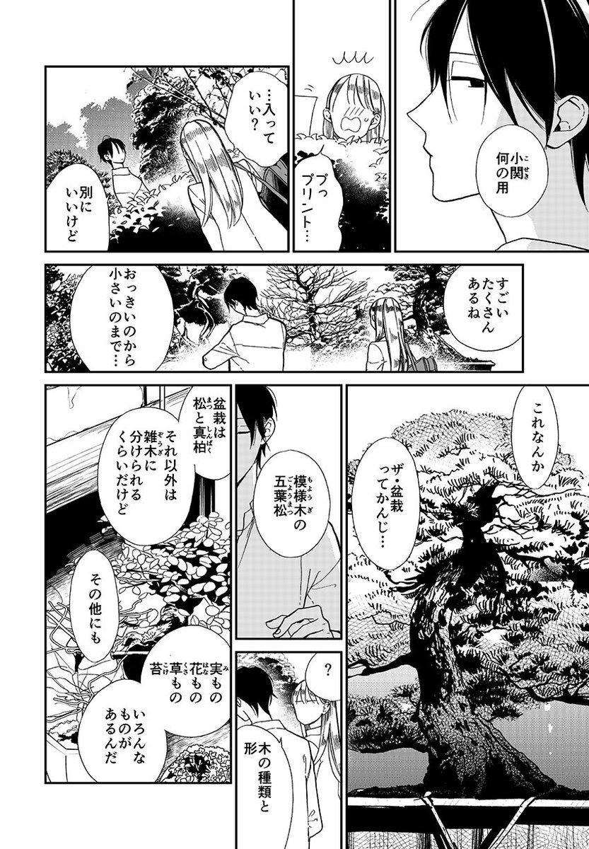 盆栽の世話をする男子高生と女子高生の話08