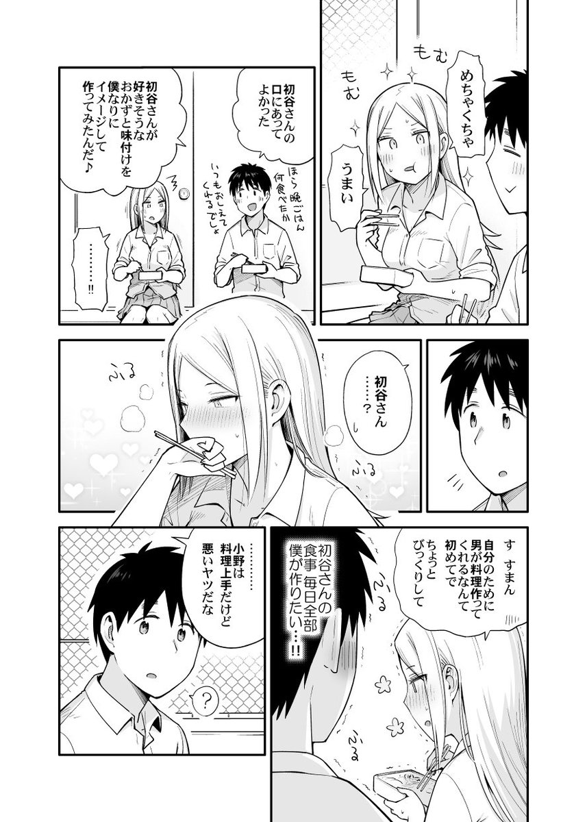 恋愛初心者なヤンキー女子14