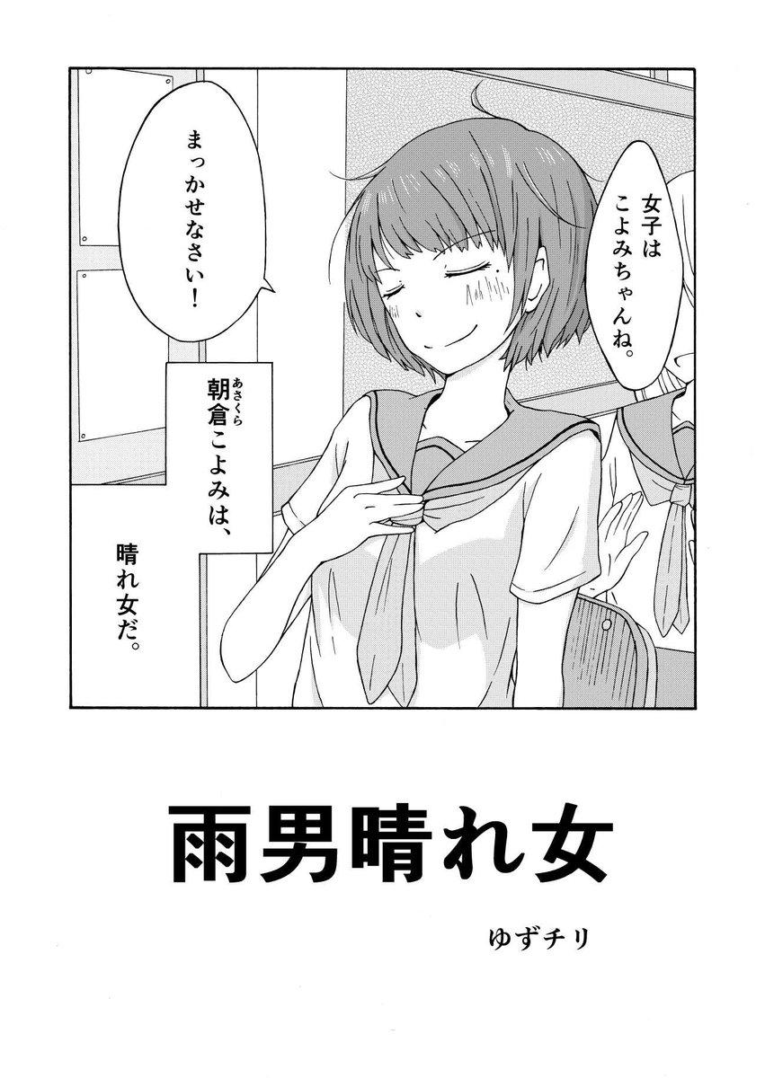 雨男晴れ女02