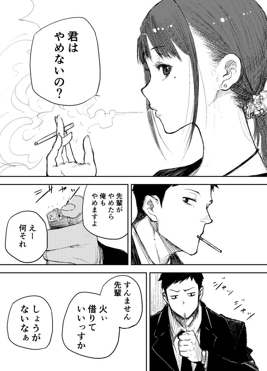 俺がタバコをやめない理由02