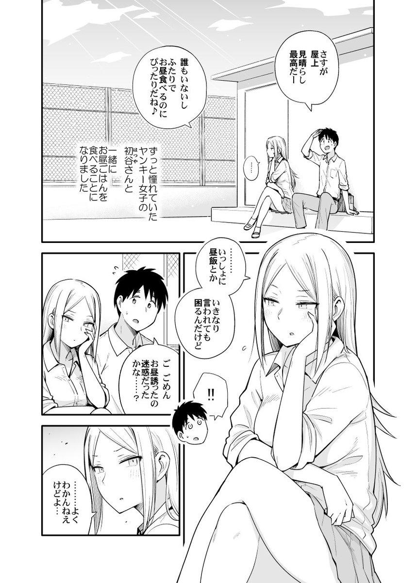 恋愛初心者なヤンキー女子12
