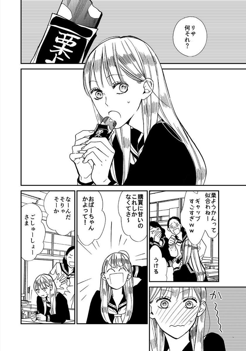 盆栽の世話をする男子高生と女子高生の話01