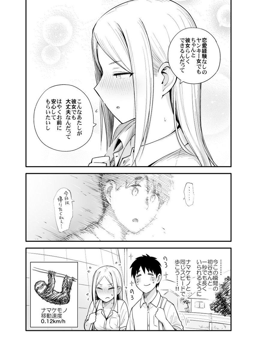 恋愛初心者なヤンキー女子07