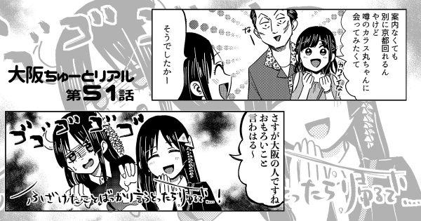 大阪ちゅーとリアル 51
