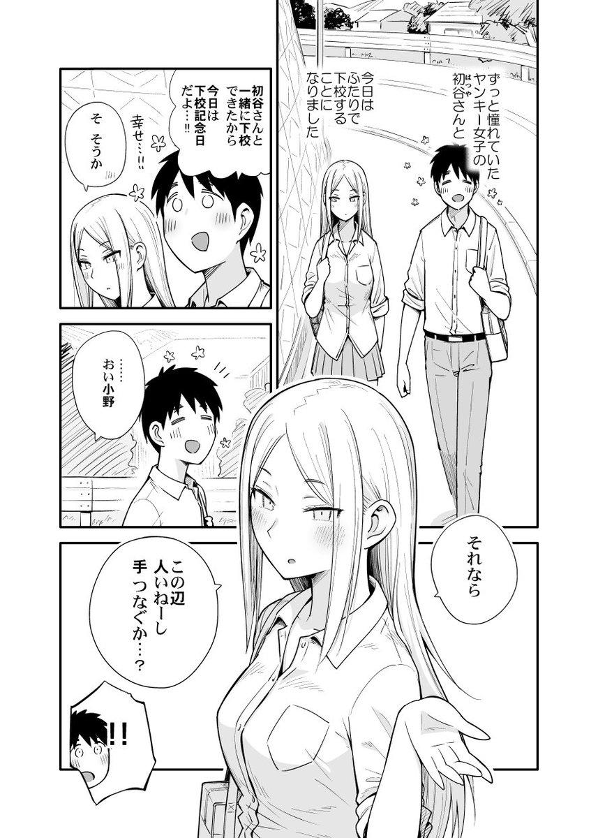 恋愛初心者なヤンキー女子04