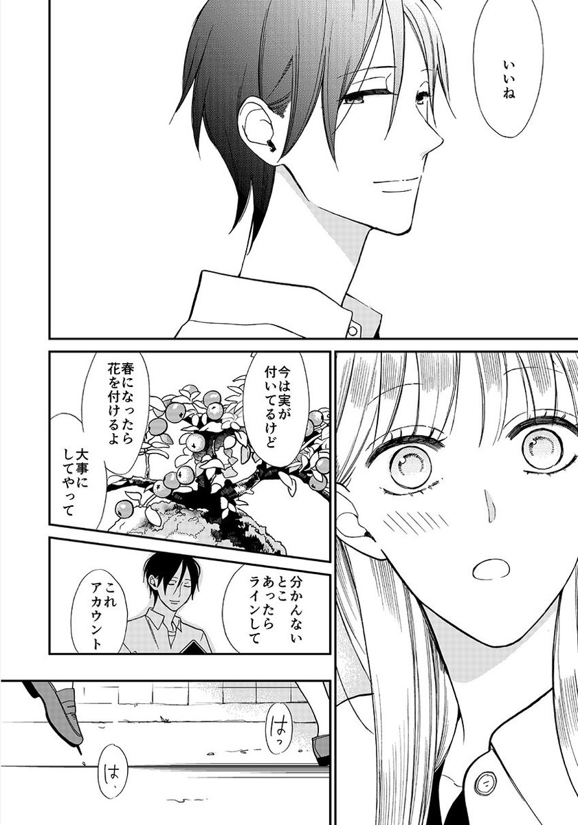 盆栽の世話をする男子高生と女子高生の話12