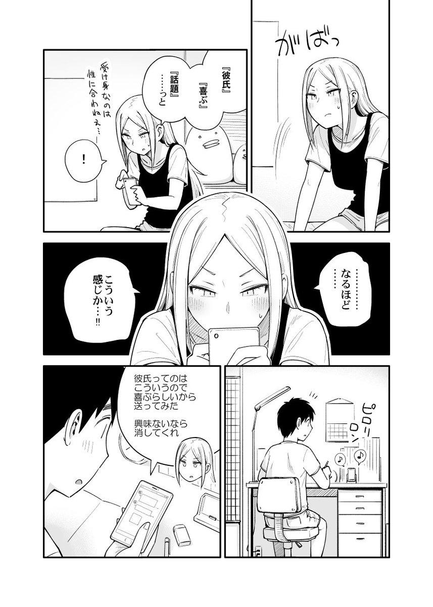恋愛初心者なヤンキー女子10