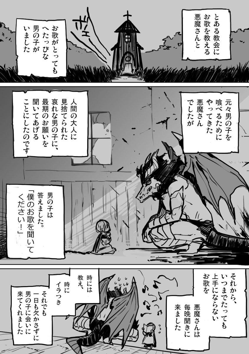 悪魔さんとお歌29