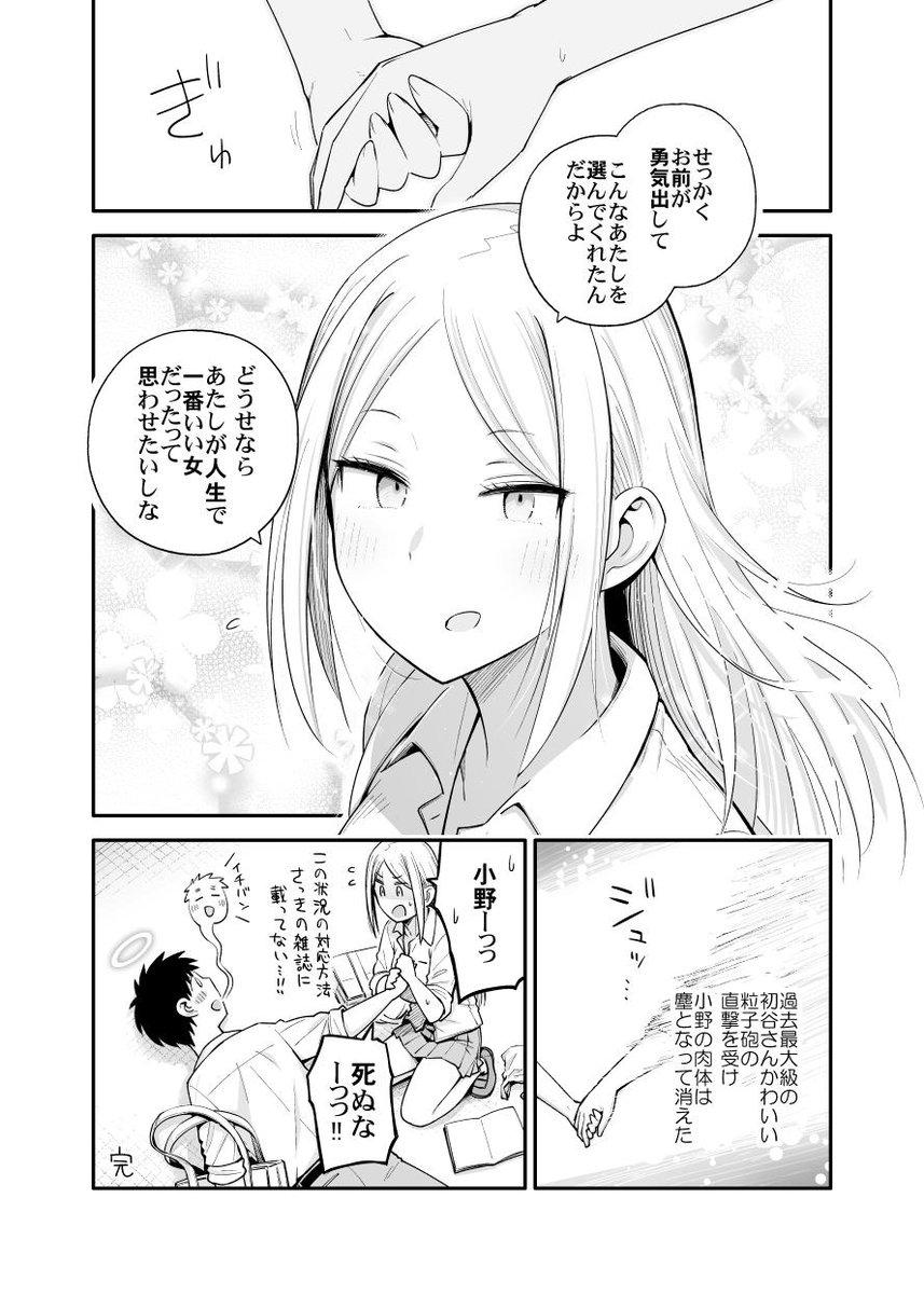 恋愛初心者なヤンキー女子27