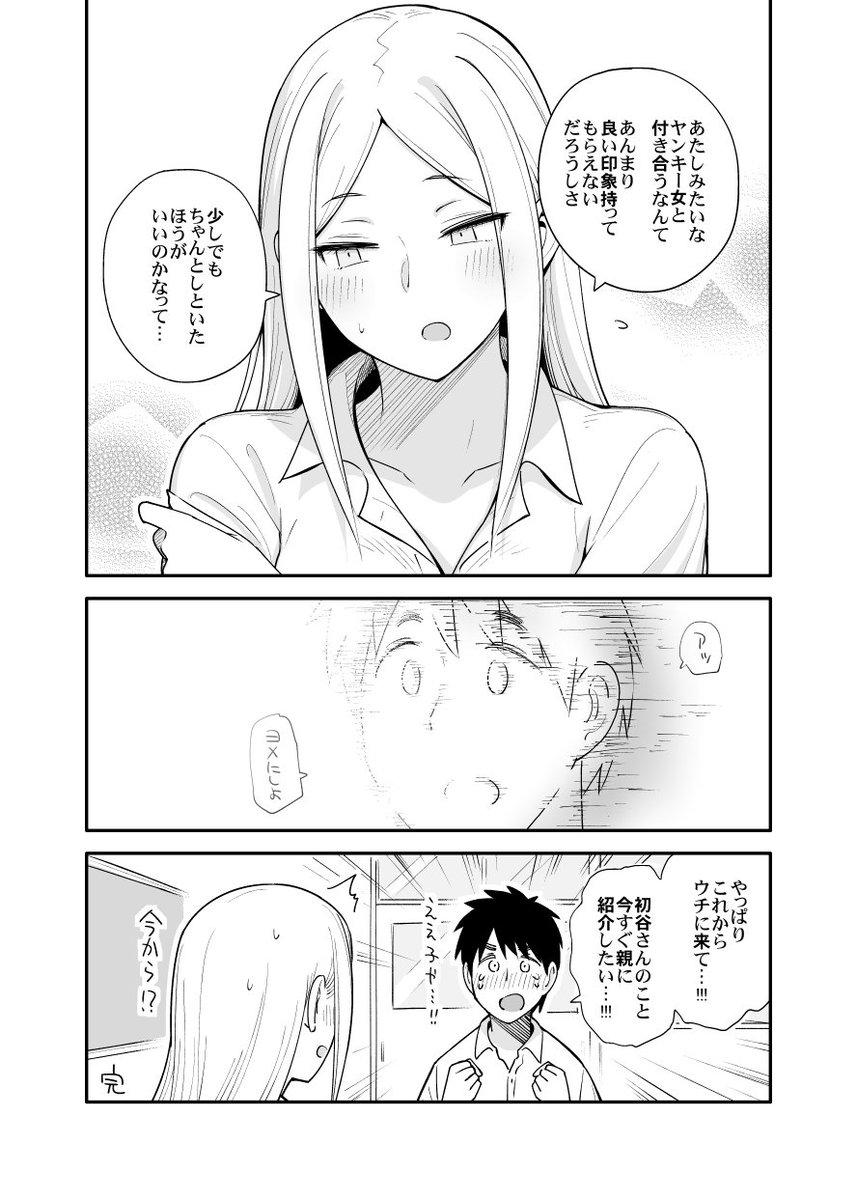 恋愛初心者なヤンキー女子03