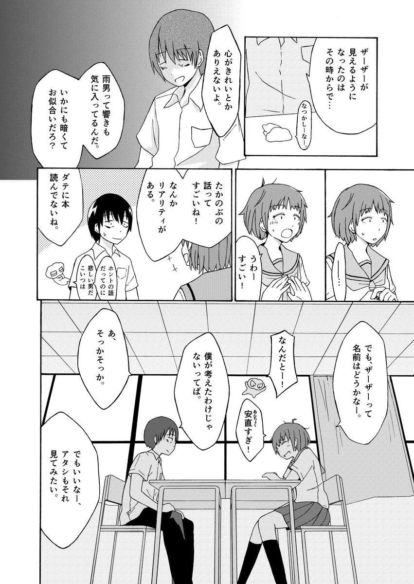 雨男晴れ女12
