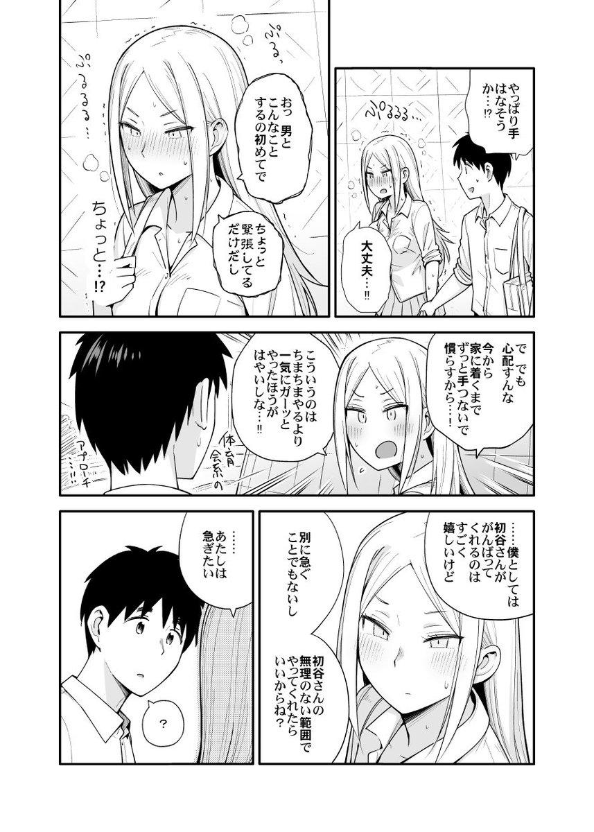 恋愛初心者なヤンキー女子06