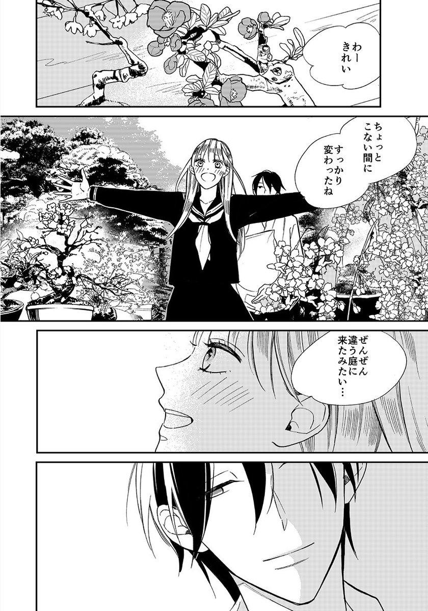 盆栽の世話をする男子高生と女子高生の話18