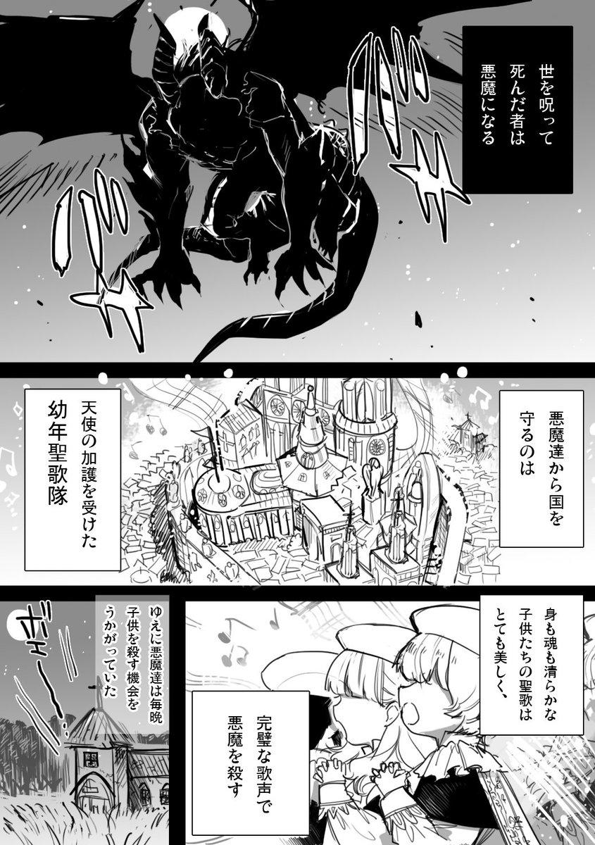 悪魔さんとお歌01