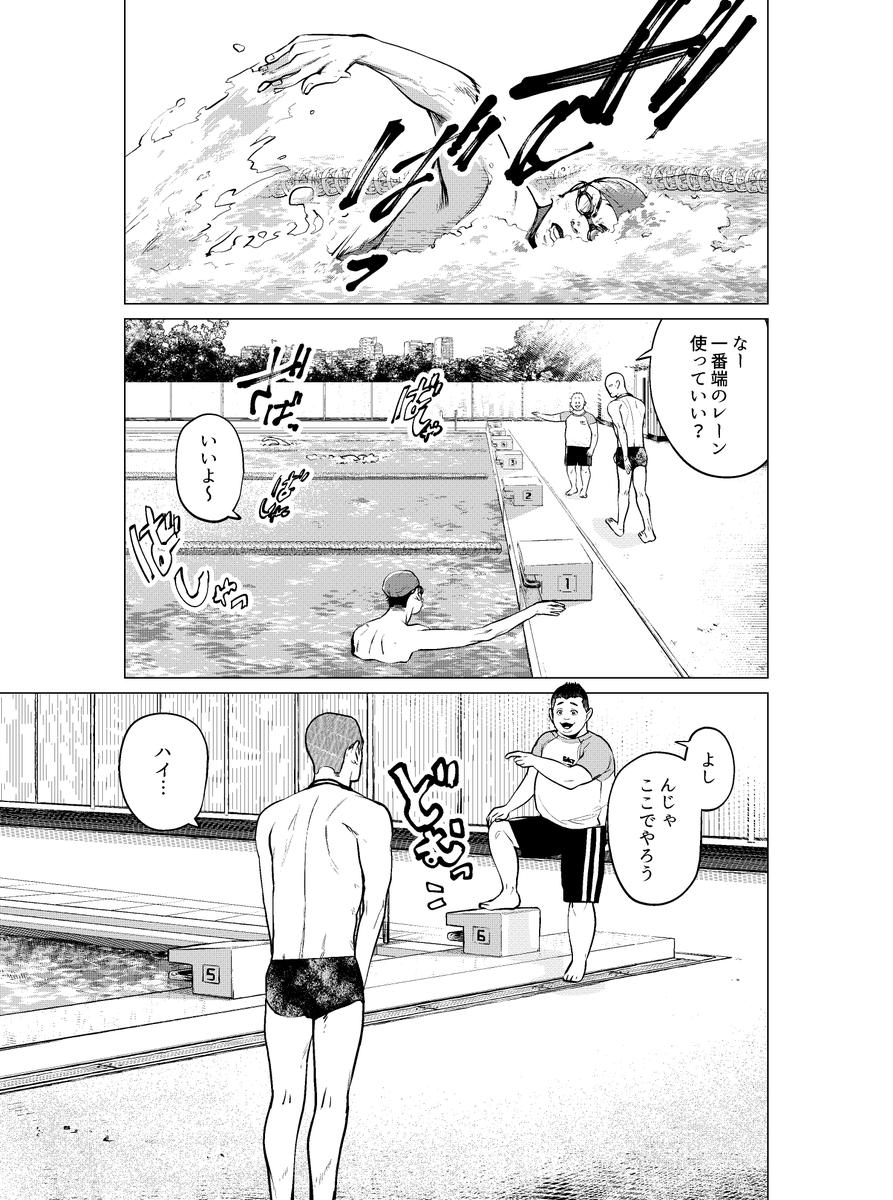 来世はプールのない高校に行きたい07