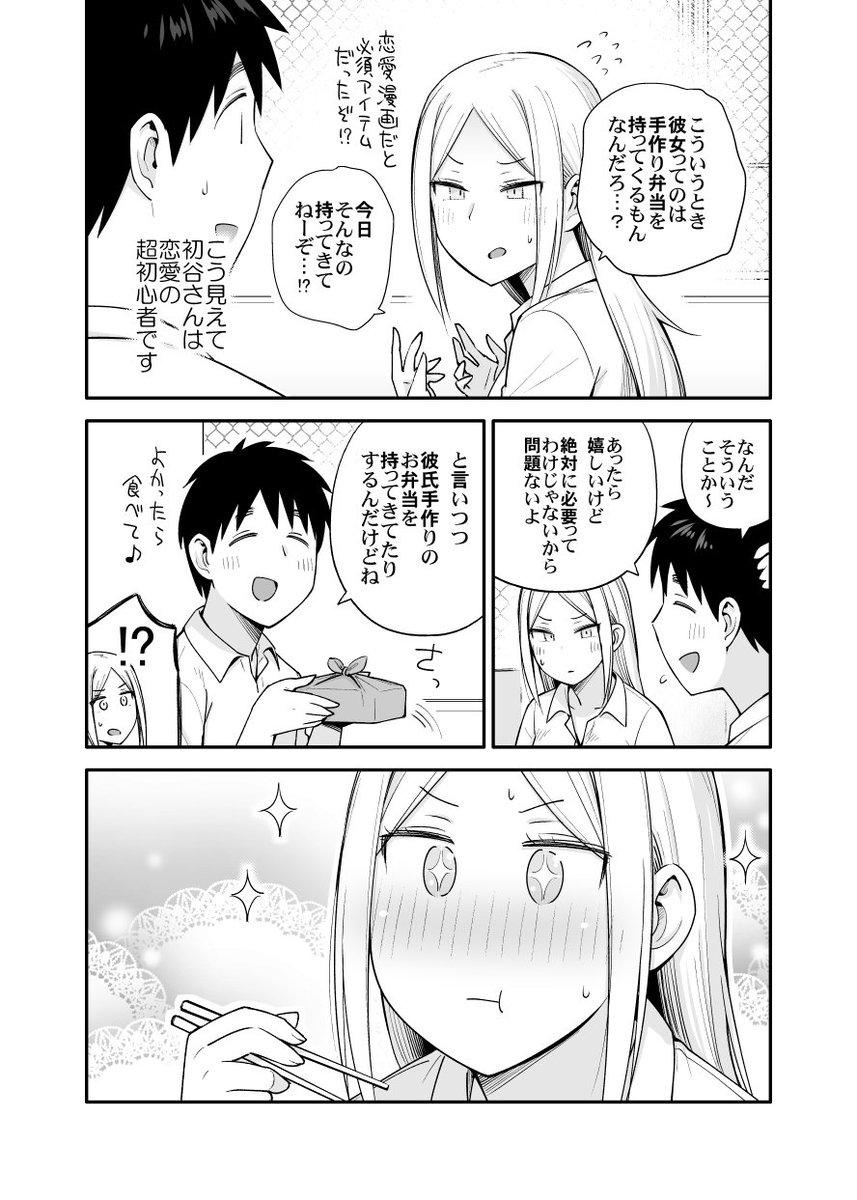 恋愛初心者なヤンキー女子13