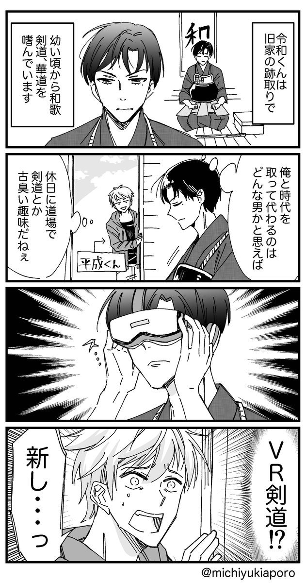 令和って擬人化01