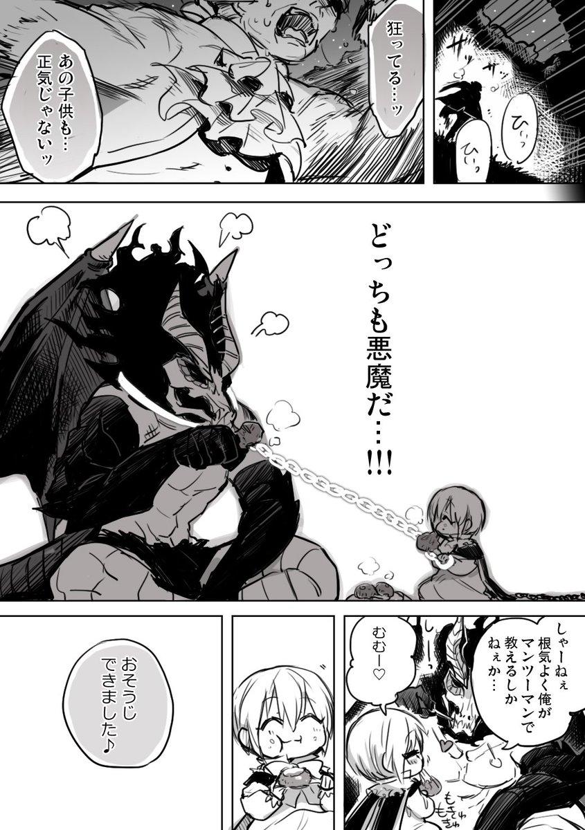 悪魔さんとお歌48