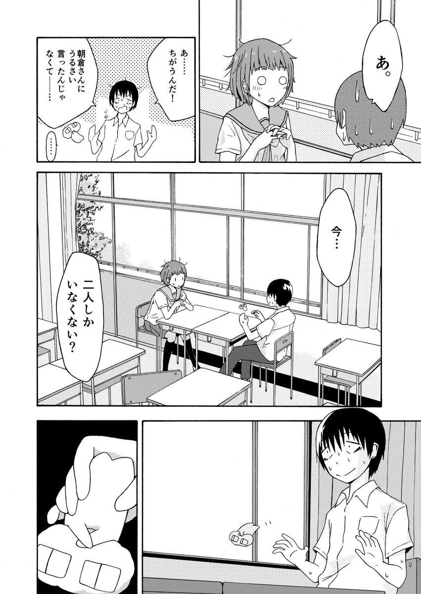 雨男晴れ女04