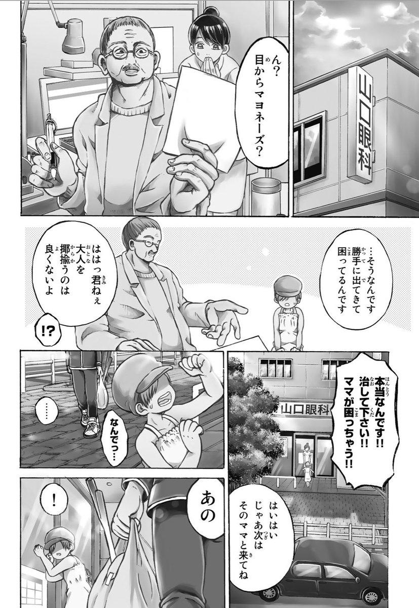 目からマヨネーズが出る少女02