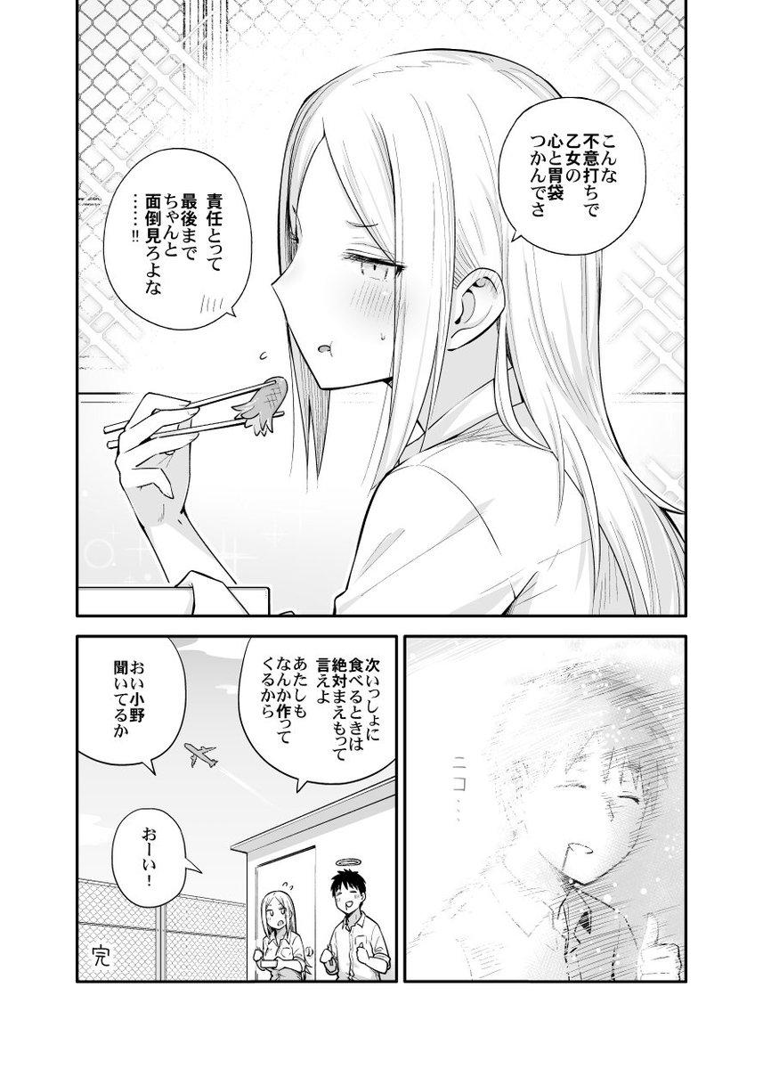 恋愛初心者なヤンキー女子15