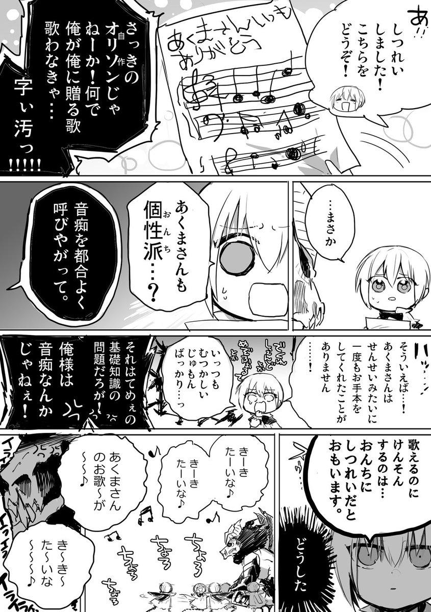 悪魔さんとお歌14