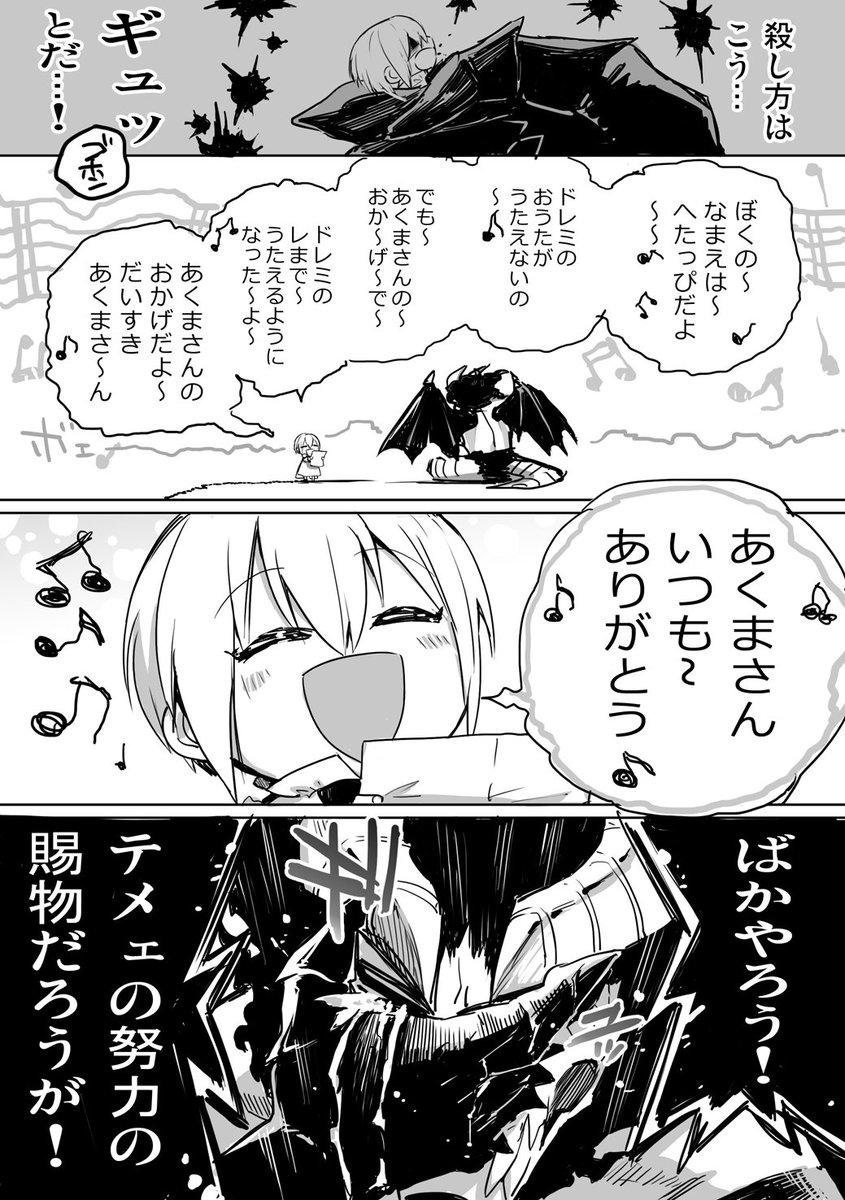 悪魔さんとお歌12