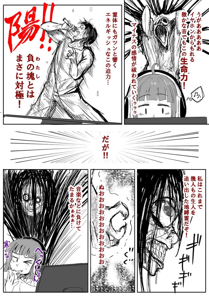 幽霊撃退法03