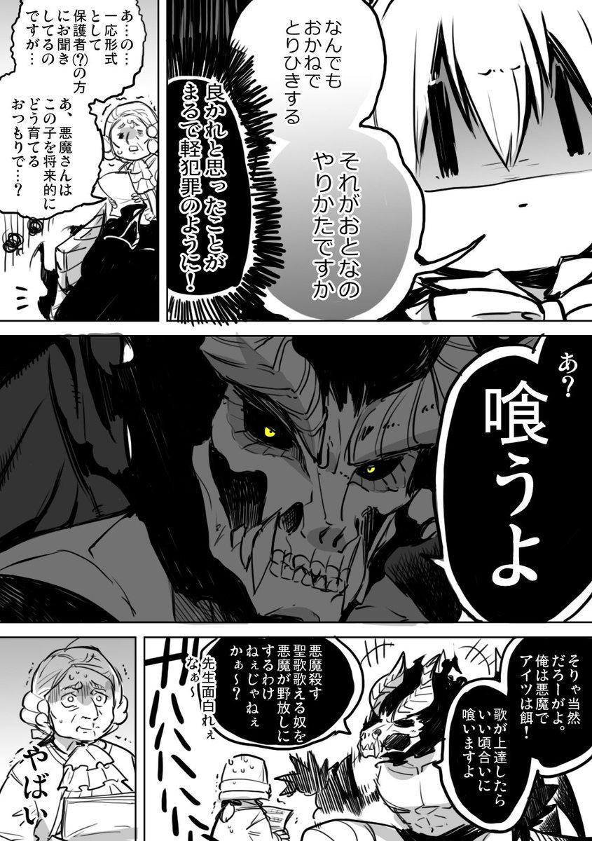 悪魔さんとお歌38
